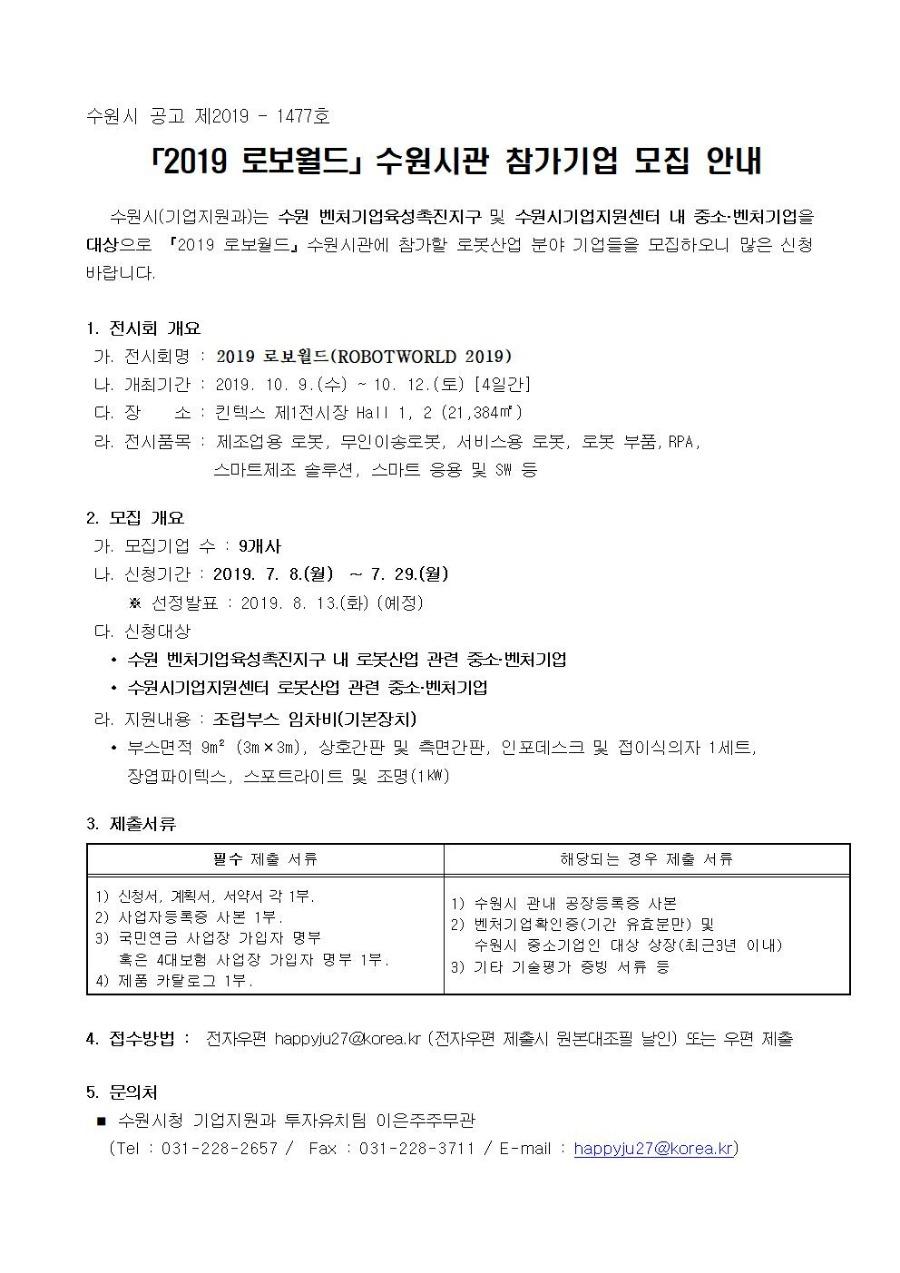 「2019 로보월드」공고문_홈페이지ver.jpg