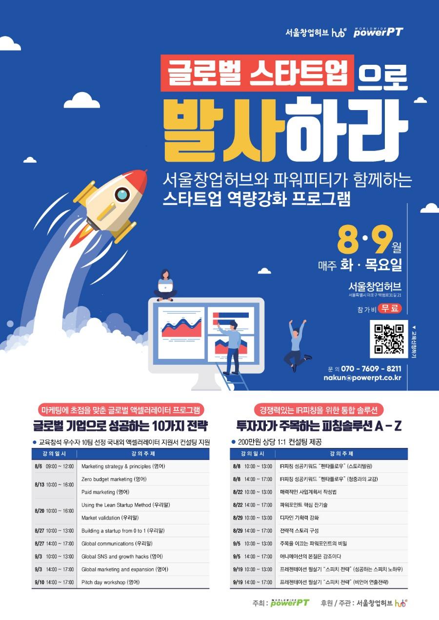 서울창업허브-아카데미-프로그램.jpg