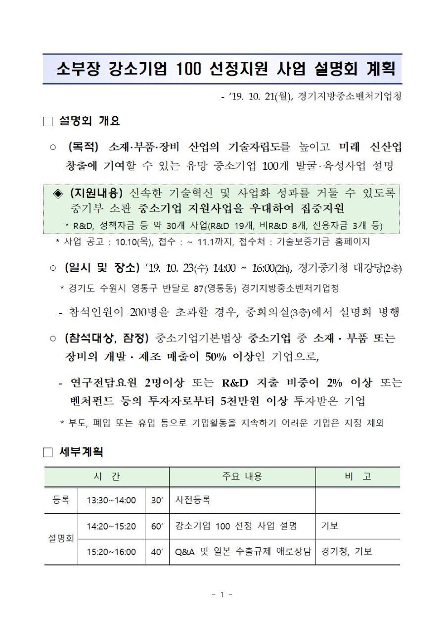 191021_강소기업_100_선정지원사업_설명회_안내(송부용)001.jpg
