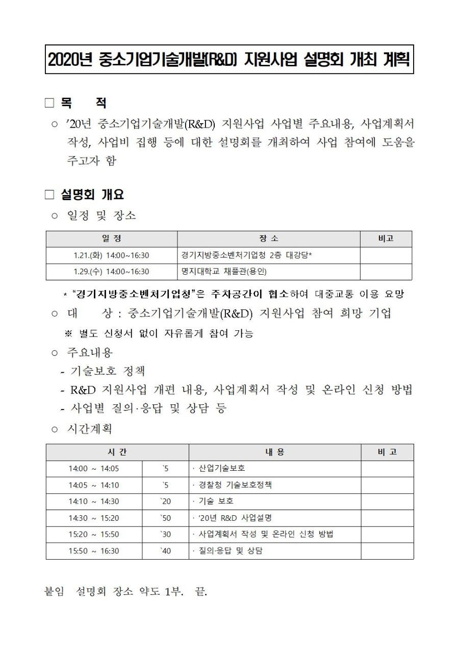 2020년 중소기업기술개발(RD) 지원사업 설명회 개최 계획(홍보)001.jpg