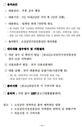 신종 코로나바이러스 피해 소상공인 경영애로자금 지원계획.pdf_page_1 (7).jpg