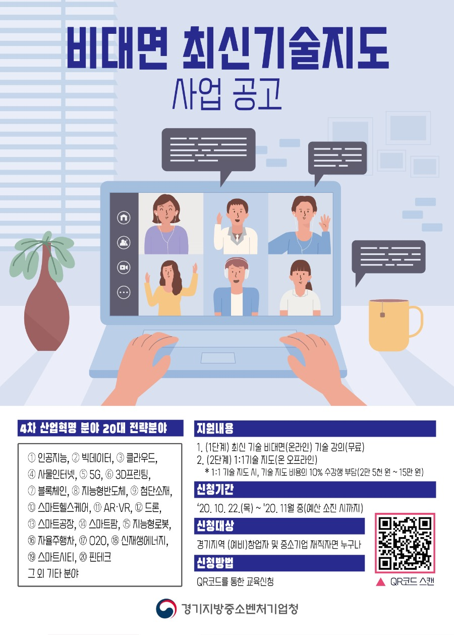 비대면 최신기술지도사업 홍보 포스터.jpg