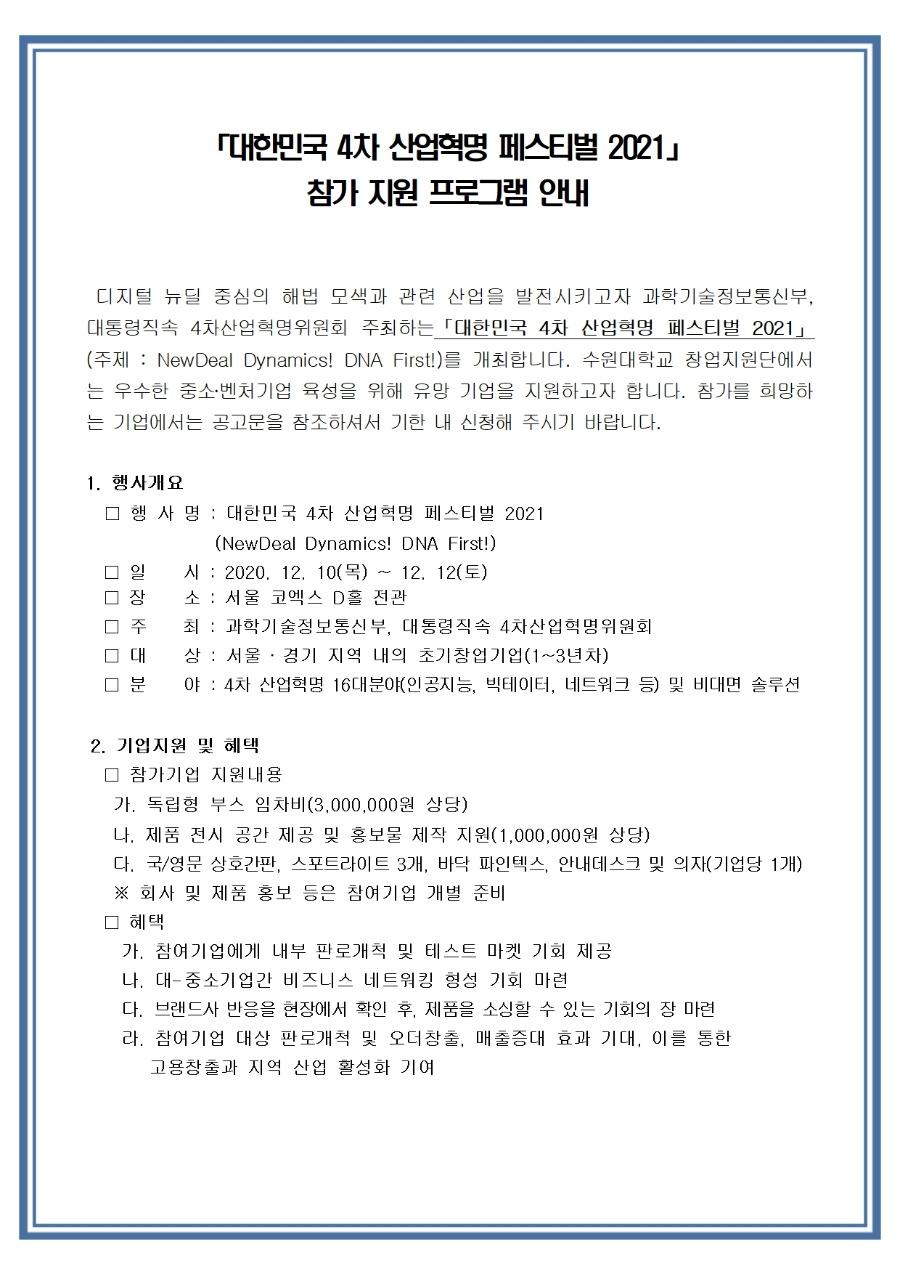 4차산업혁명 페스티벌 참가공고문 및 신청서001.jpg