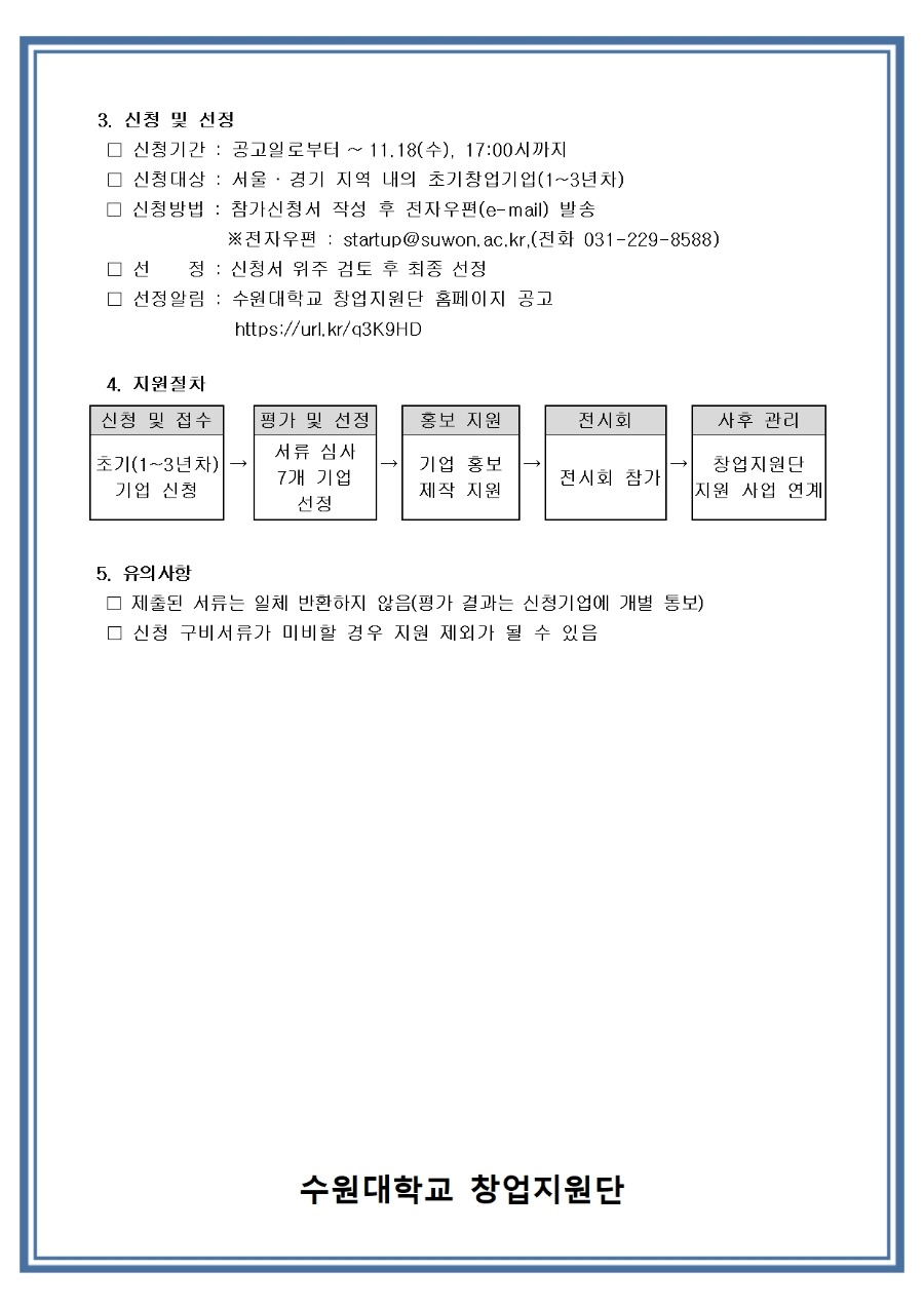 4차산업혁명 페스티벌 참가공고문 및 신청서002.jpg