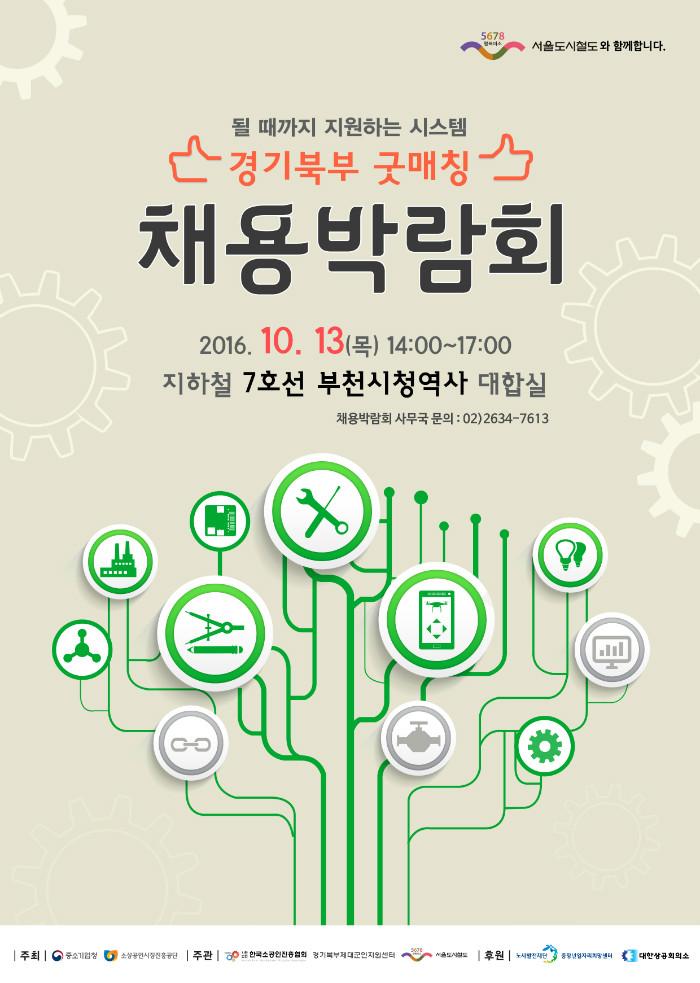 3.경기북부 채용박람회 포스터 20161004.jpg