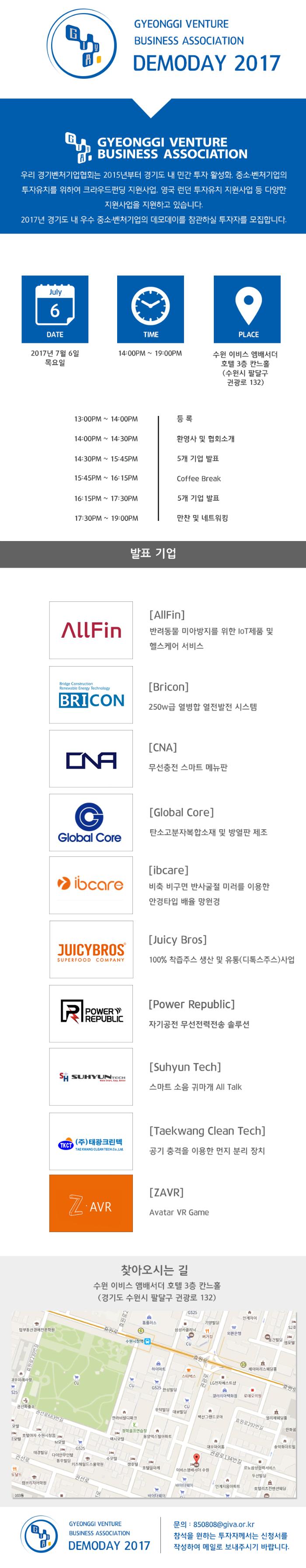 2017 경기벤처기업협회 데모데이_홈페이지.png
