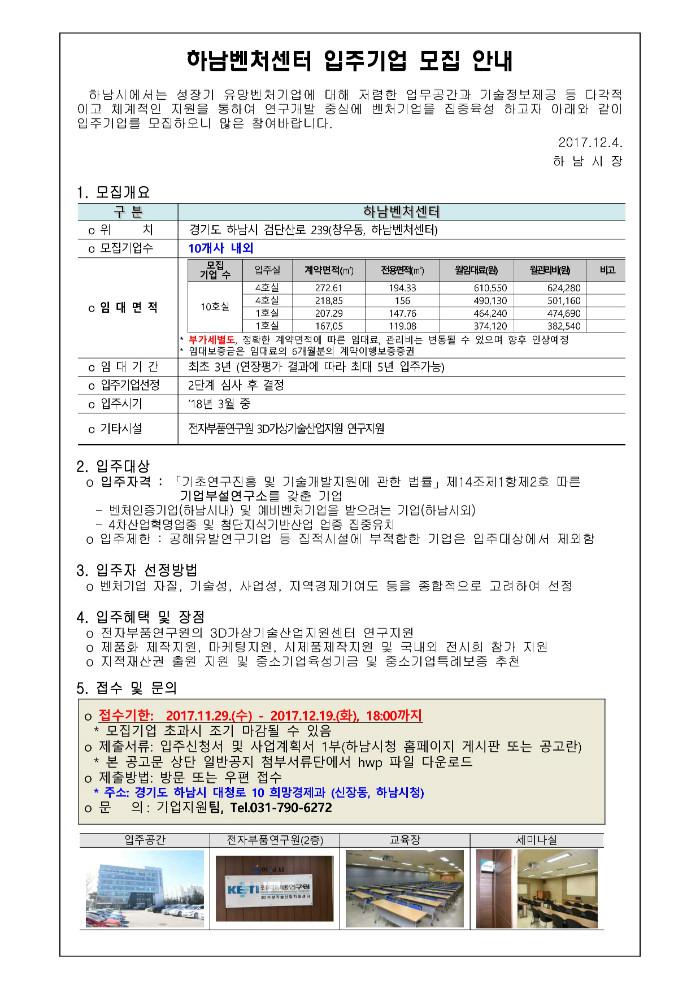 [붙임1] 하남벤처센터 입주기업 모집공고문-001-001.jpg