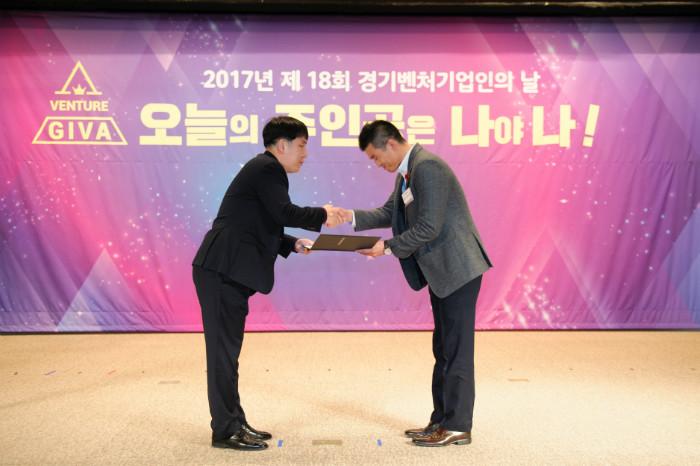 2017 경기벤처기업인의날_0222.jpg