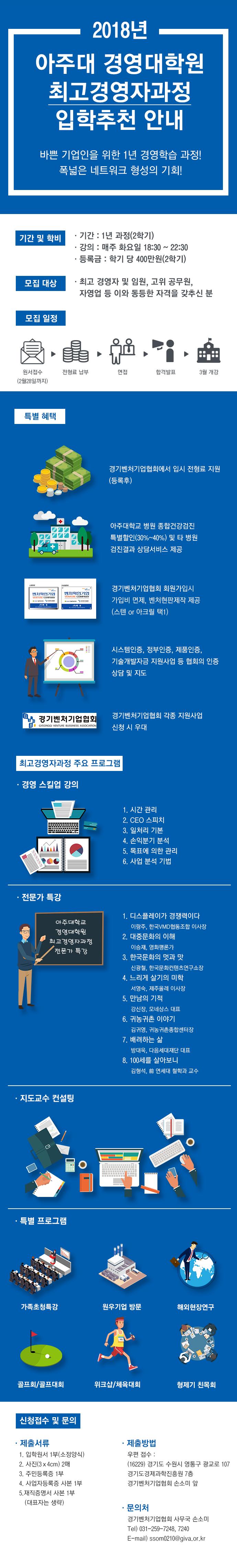 아주대_최고경영자과정_홈페이지(버튼삭제).jpg