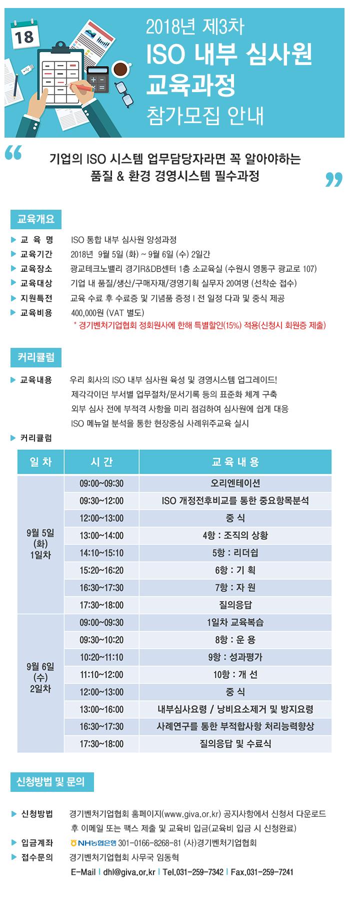 ISO교육과정_홍보물(3차).jpg
