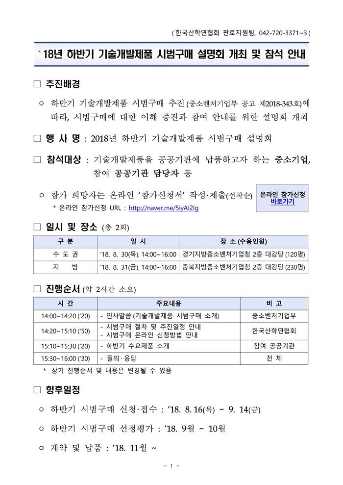 (붙임2) `18년 하반기 기술개발제품 시범구매_설명회 개최 및 참석 안내문-001-001.jpg