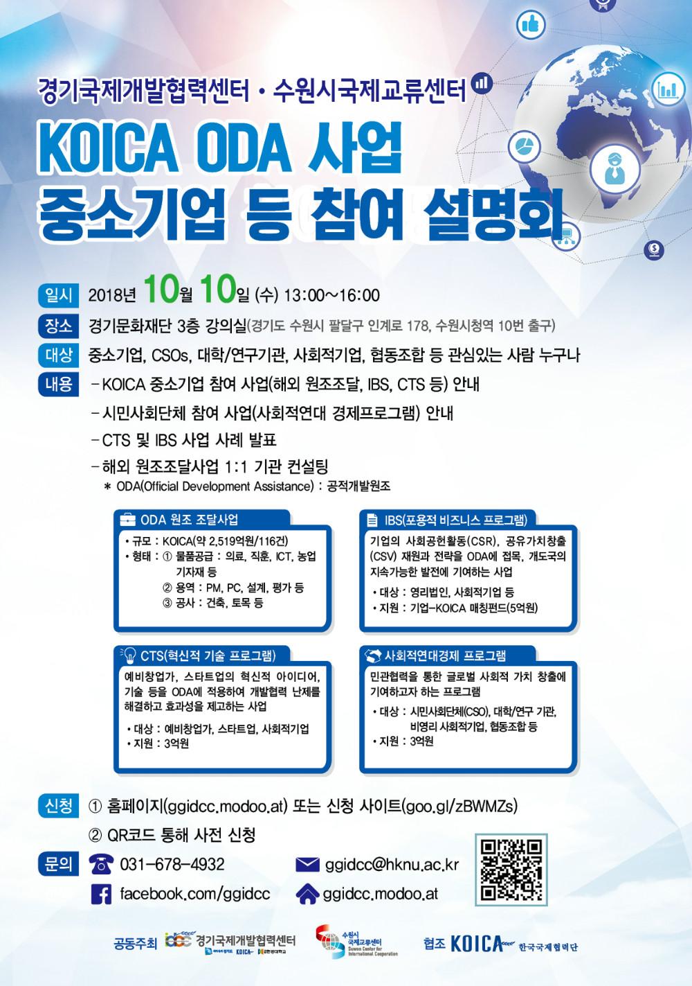 경기국제개발협력센터 KOICA 기업협력사업 설명회 포스터(최종본).jpg