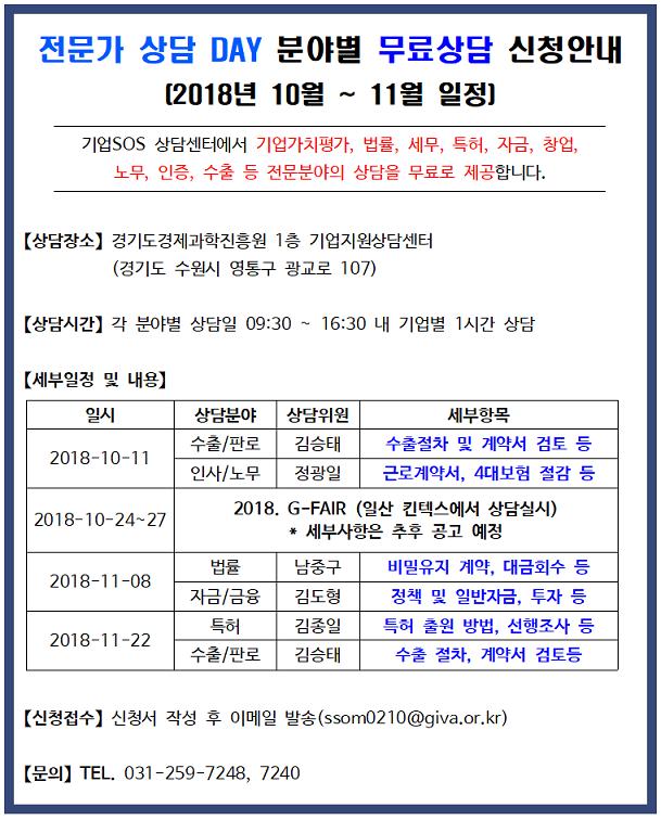2018.10-11 전문가 상담DAY 메일링용 파일.png