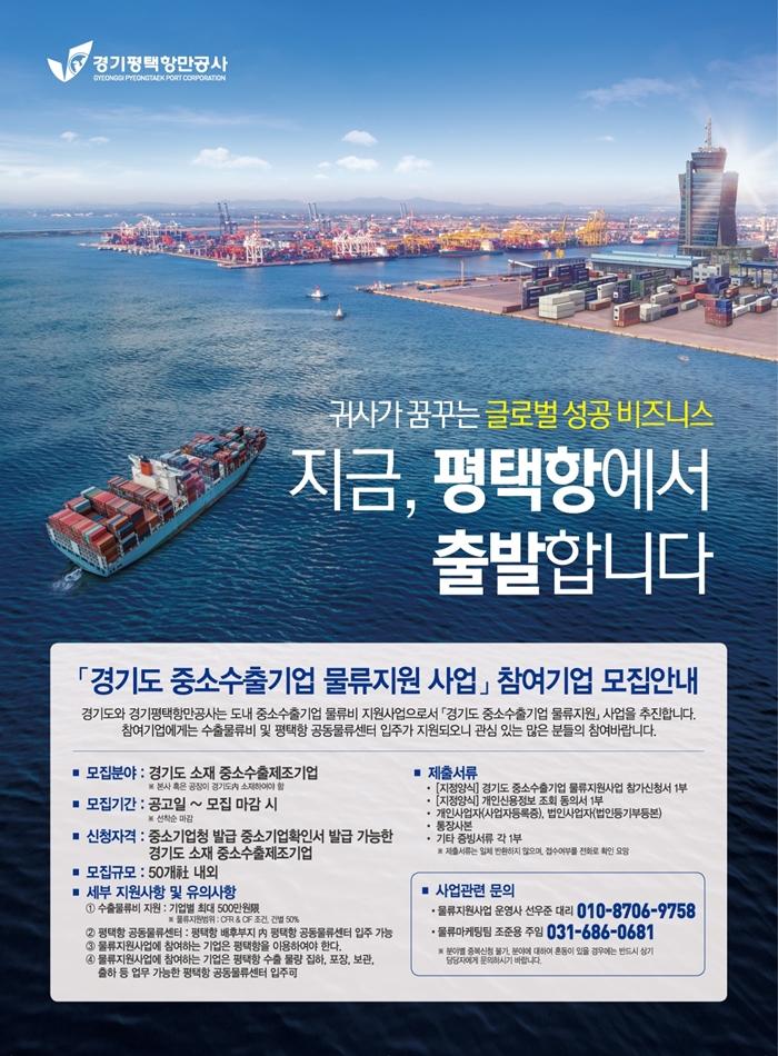 중소수출기업 물류지원사업 홍보 포스터.jpg