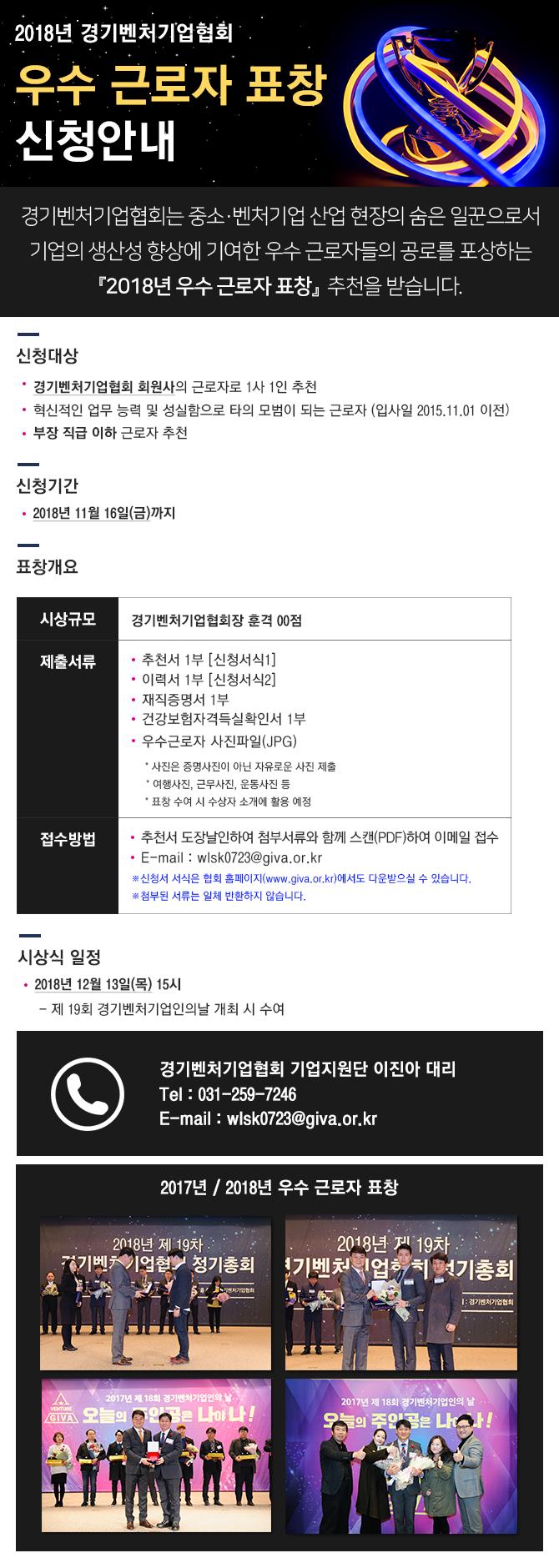 홈페이지_2018 우수근로자 표창(경기벤처기업인의날)_수정.jpg