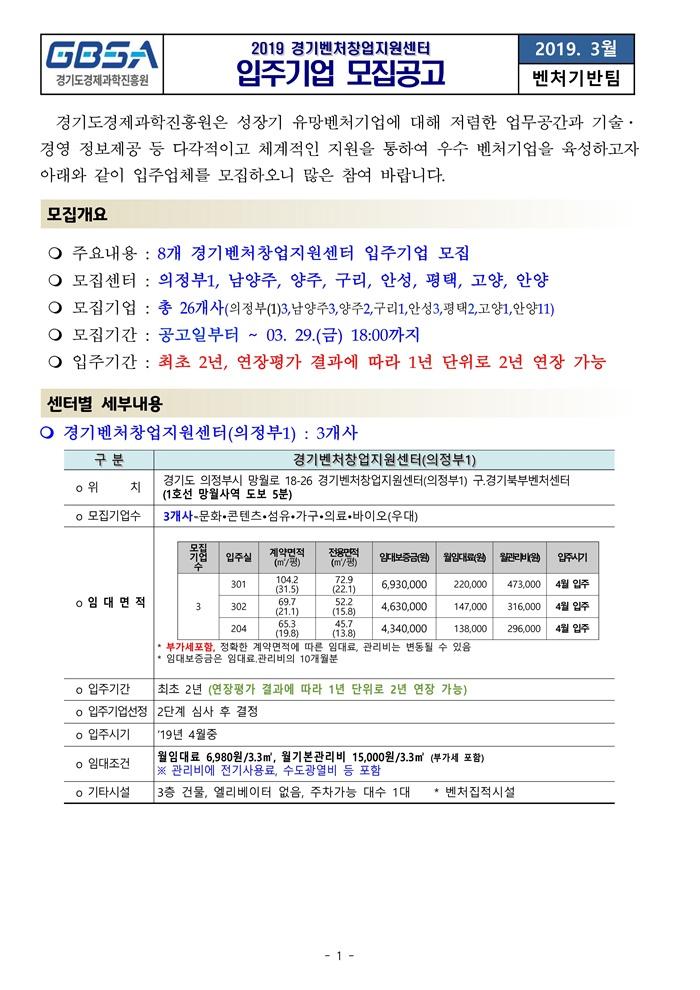 붙임1. 경기벤처창업지원센터_3월 모집공고문-001-001.jpg