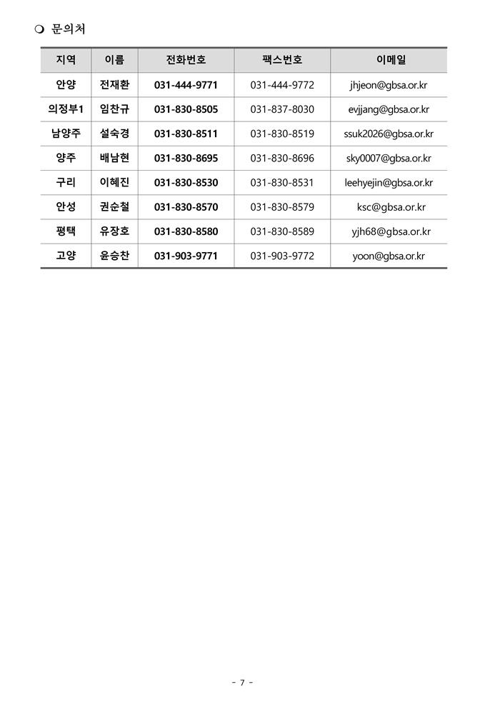 붙임1. 경기벤처창업지원센터_3월 모집공고문-007-007.jpg