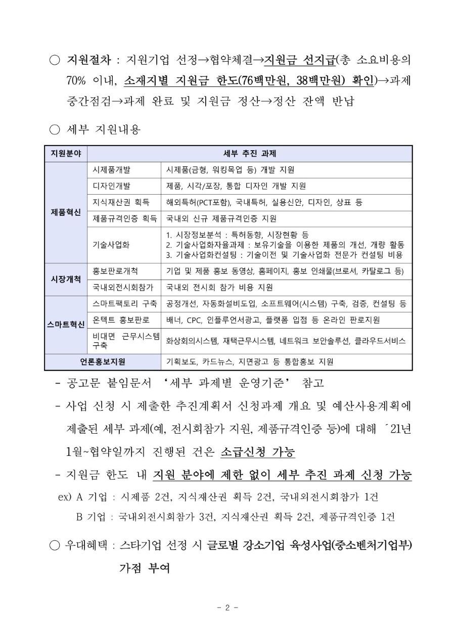 2021년_스타기업육성사업_공고문2.jpg
