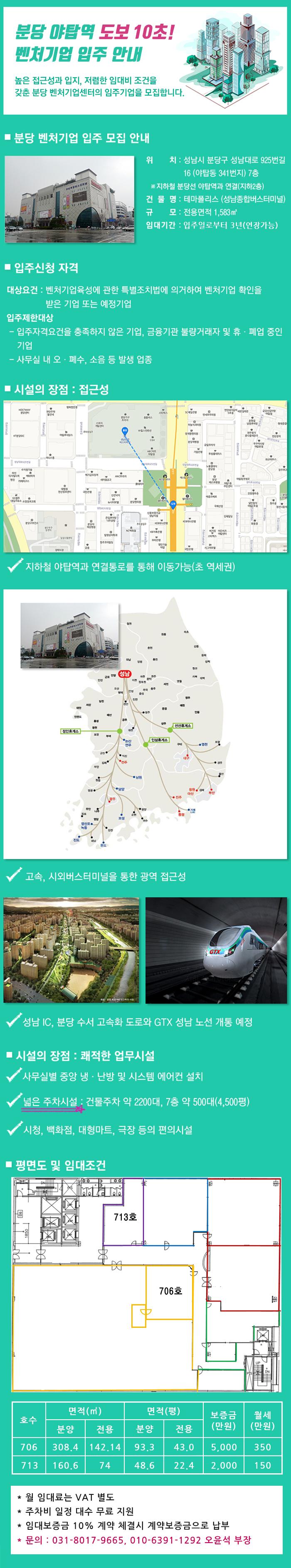 성남벤처기업센터 홍보물_05.11.jpg.jpg