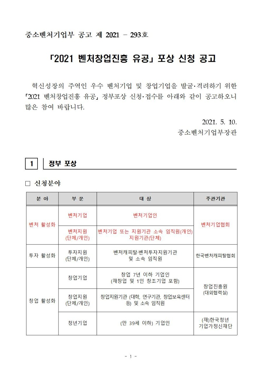2021 벤처창업진흥 유공 정부포상 공고문001.jpg