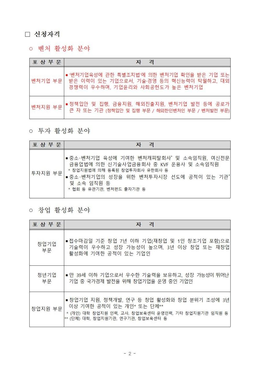 2021 벤처창업진흥 유공 정부포상 공고문002.jpg