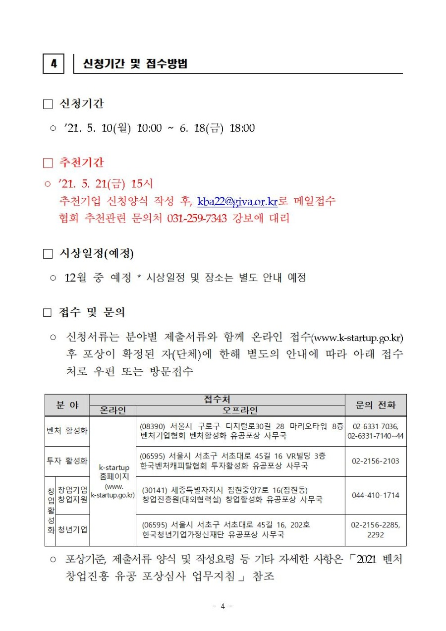 2021 벤처창업진흥 유공 정부포상 공고문004.jpg