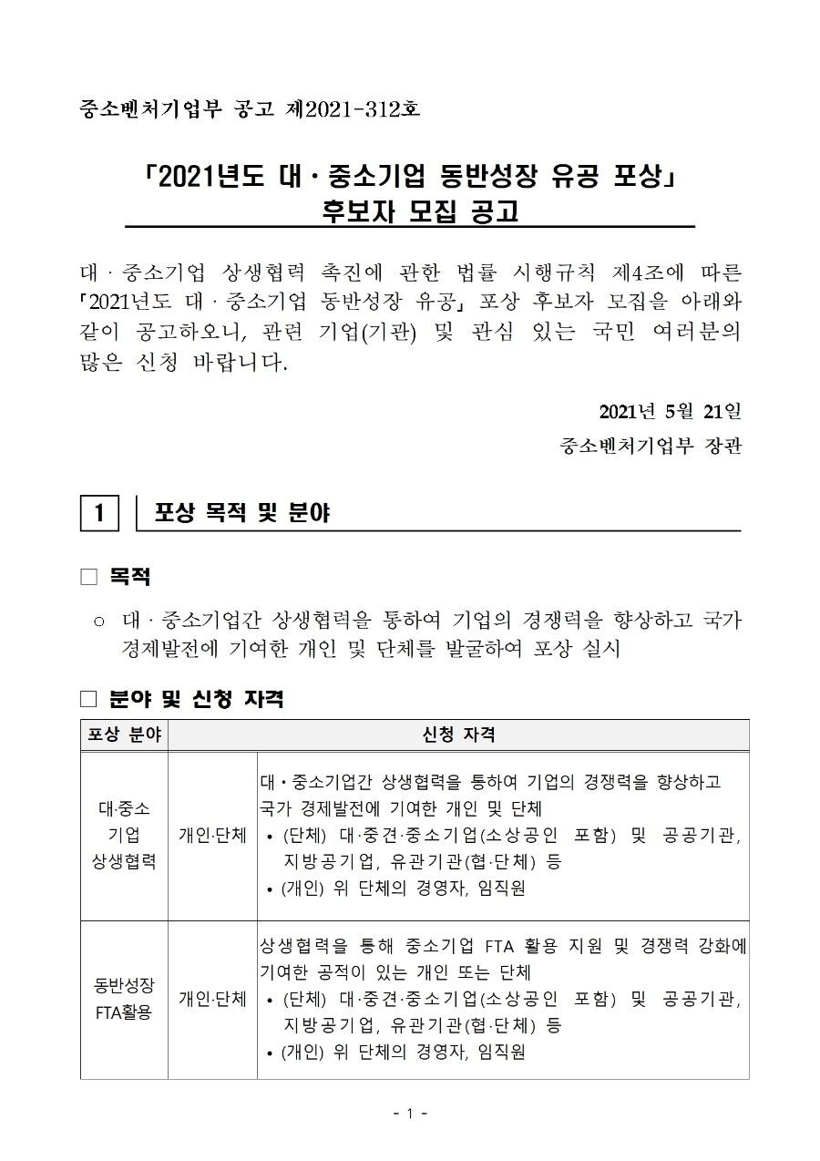 ★(공고문)_2021년_대중소기업_동반성장_유공_포상001.jpg