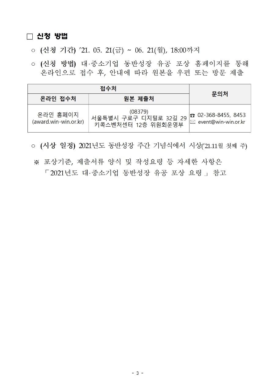★(공고문)_2021년_대중소기업_동반성장_유공_포상003.jpg