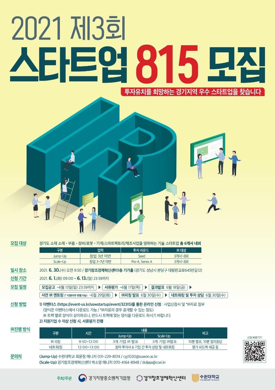 2021 제3회 스타트업 815 포스터_QR삽입(최종본).jpg
