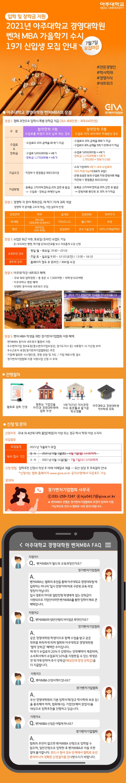 2021-가을학기 아주대 벤처MBA_하단버튼없음(수시) (700.jpg