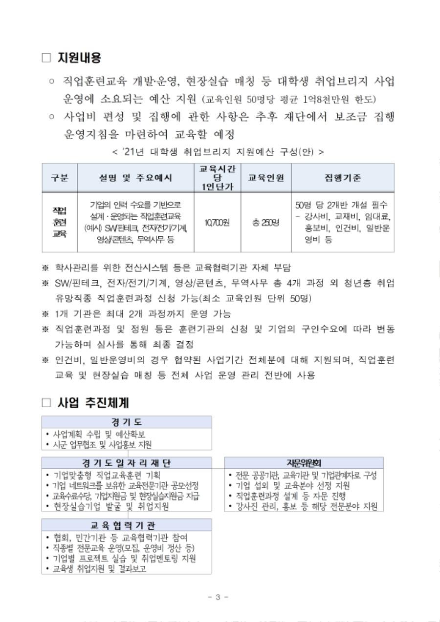 붙임 1. 교육협력기관 모집 공고문003.jpg
