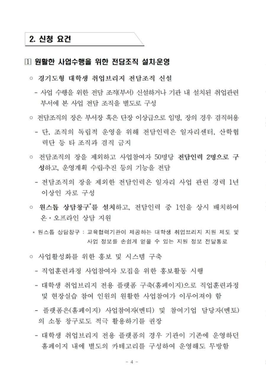 붙임 1. 교육협력기관 모집 공고문004.jpg