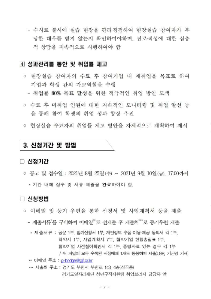 붙임 1. 교육협력기관 모집 공고문007.jpg
