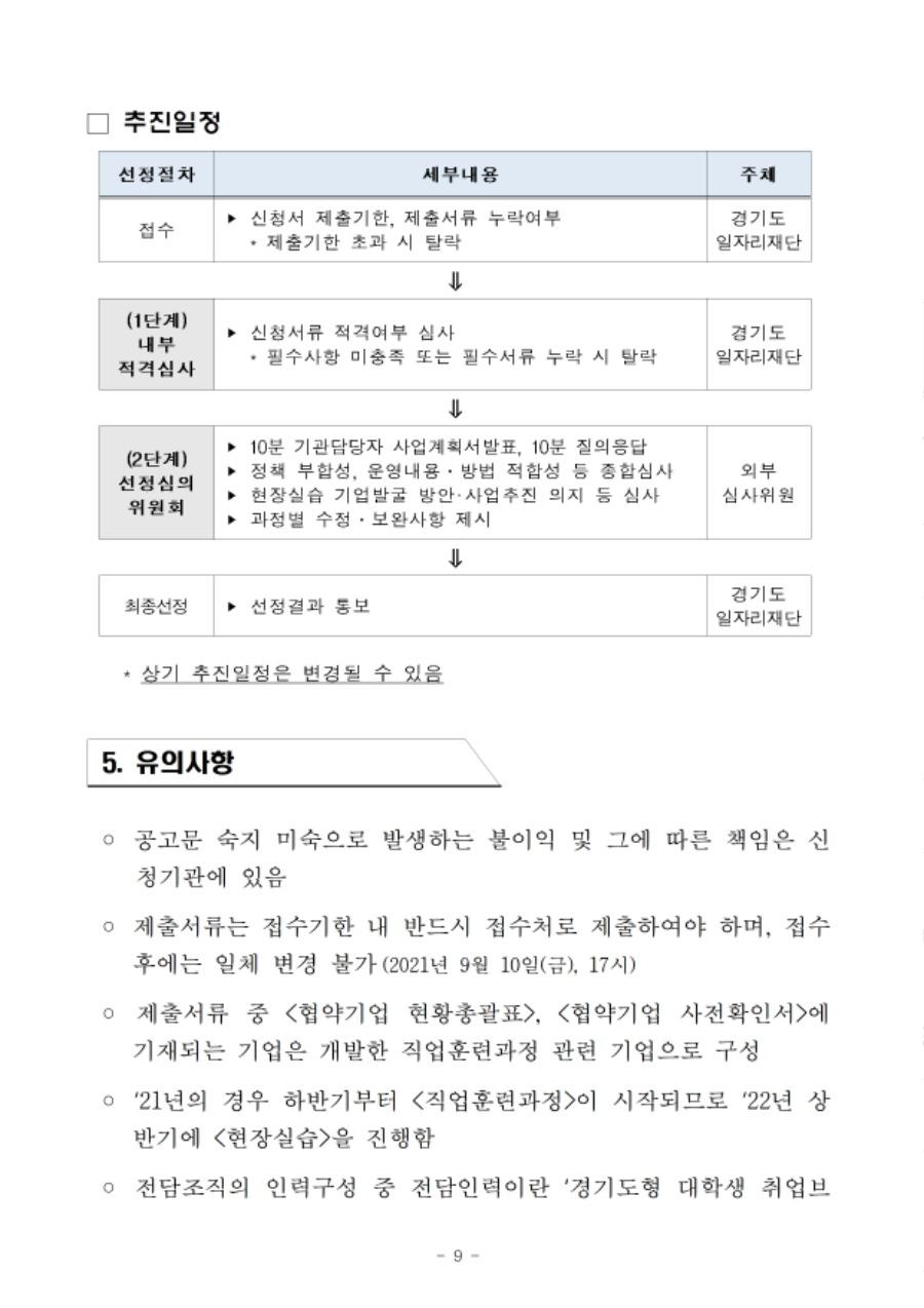 붙임 1. 교육협력기관 모집 공고문009.jpg