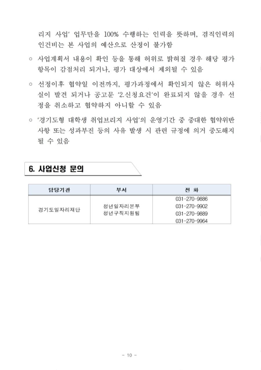 붙임 1. 교육협력기관 모집 공고문010.jpg