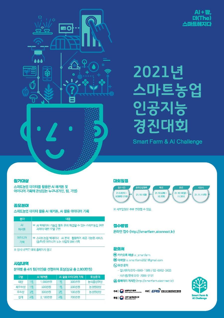 1. 스마트농업 인공지능 경진대회 포스터.jpg